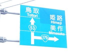 この標識で右折です